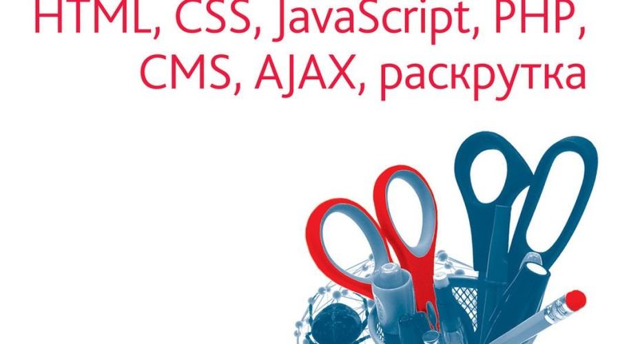Веб-мастеринг. HTML, CSS, JavaScript, PHP, CMS, AJAX, раскрутка — Ташков П. А.