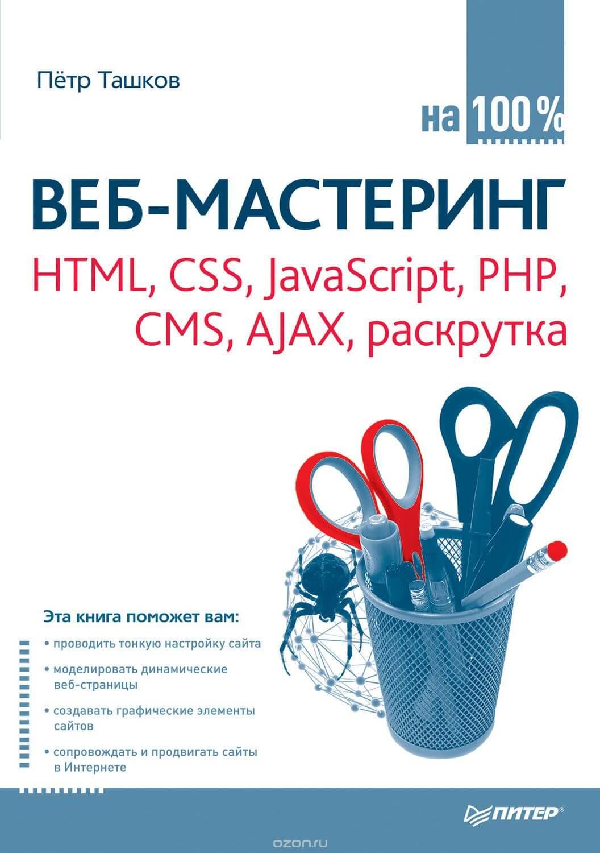 Веб-мастеринг. HTML, CSS, JavaScript, PHP, CMS, AJAX, раскрутка – Ташков П. А.