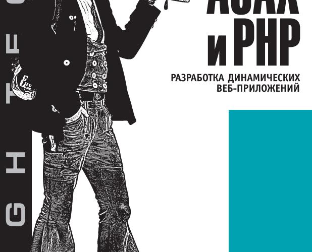 Ajax и PHP — Кристиан Дари, Богдан Бринзаре