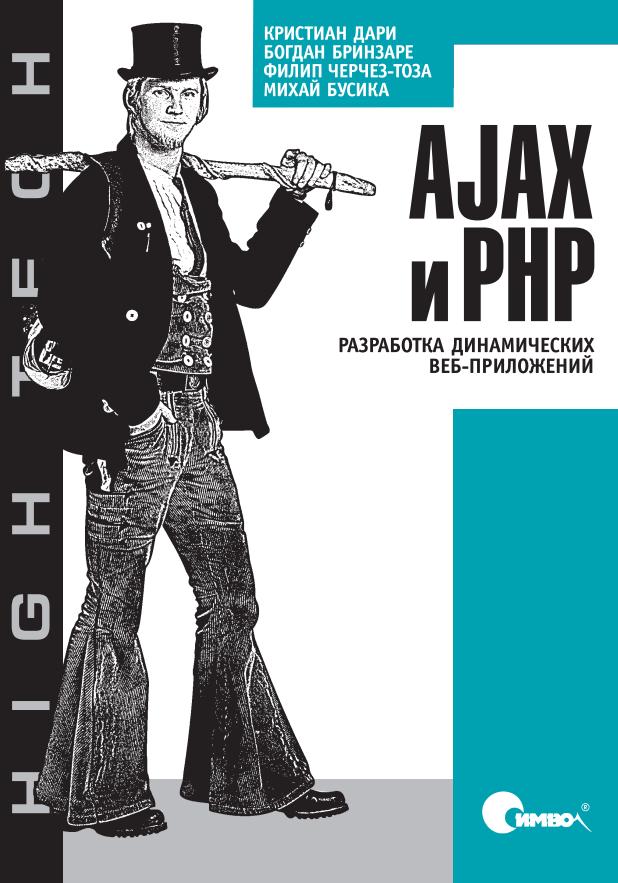 Ajax и PHP – Кристиан Дари, Богдан Бринзаре