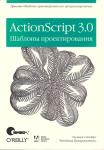 ActionScript 3.0 Шаблоны проектирования — Уильям Сандерс