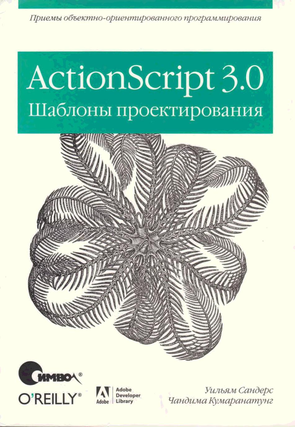 ActionScript 3.0 Шаблоны проектирования – Уильям Сандерс