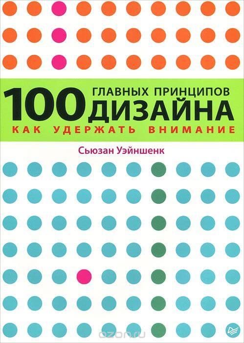 100 главных принципов дизайна — С. Уэйншенк