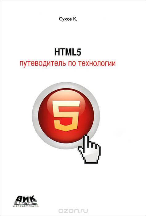 HTML5 путеводитель по технологии – К.Сухов