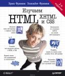 Изучаем HTML, XHTML и CSS — Фримен Эрик, Фримен Элизабет
