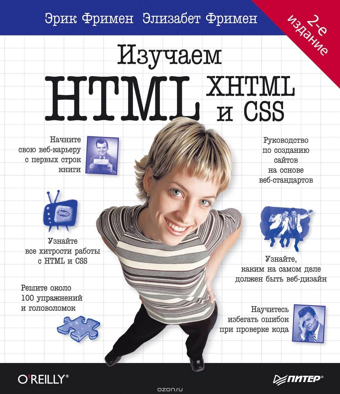 Изучаем HTML, XHTML и CSS – Фримен Эрик, Фримен Элизабет
