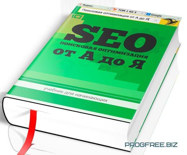 SEO: Поисковая Оптимизация от А до Я 3 Книги — Иванов И. И.