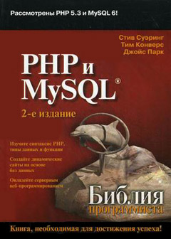 PHP и MySQL. Библия программиста – Стив Суэринг, Тим Конверс, Джойс Парк