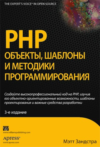 PHP: Объекты, шаблоны и методики программирования – Мэтт Зандстра 4-е издание PDF, 2015
