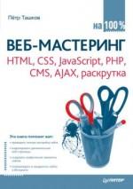 Ташков П. А. - Веб-мастеринг. HTML, CSS, JavaScript, PHP, CMS, AJAX, раскрутка