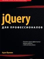 Адам Фримен - jQuery для профессионалов