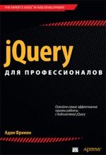 jQuery для профессионалов – Адам Фримен
