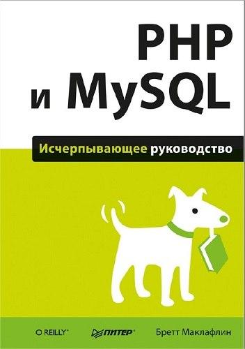 PHP и MySQL. Исчерпывающее руководство – Б. Маклафин