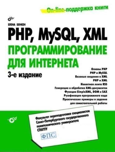 PHP, MySQL, XML. Программирование для Интернета. 3 издание (2011) Елена Бенкен