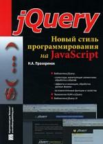 jQuery. Новый стиль программирования на JavaScript – Н.А. Прохоренок