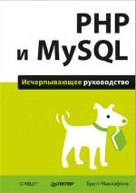 Б. Маклафин - PHP и MySQL. Исчерпывающее руководство