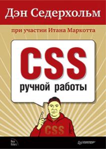 CSS Ручной работы — Дэн Седерхольм