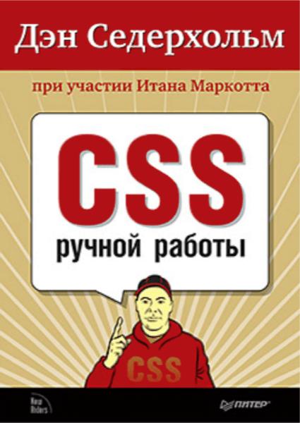 CSS Ручной работы – Дэн Седерхольм