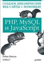 Создаем веб-сайты с помощью PHP, MySQL и JS - Робин Никсон
