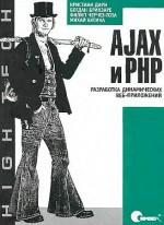 Кристиан Дари, Богдан Бринзаре - Ajax и PHP