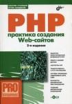 PHP. Практика создания Web-сайтов — Максим Кузнецов, Игорь Симдянов
