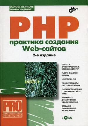 PHP. Практика создания Web-сайтов – Максим Кузнецов, Игорь Симдянов