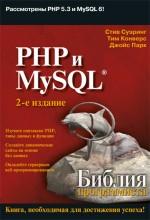 Стив Суэринг, Тим Конверс, Джойс Парк -PHP и MySQL. Библия программиста