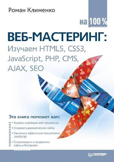 Веб-мастеринг на 100% (2013) Роман Клименко
