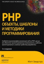 Мэтт Зандстра - PHP. Объекты, шаблоны и методики программирования