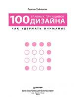С. Уэйншенк - 100 главных принципов дизайна
