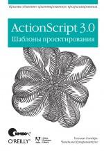 Уильям Сандерс - ActionScript 3.0 Шаблоны проектирования