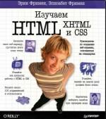 Устали от чтения таких книг по HTML, которые понятны только специалистам в этой области? Тогда самое время взять в руки наше издание.Хотите изучить НТМL так, чтобы уметь создавать web- страницы, о которых вы всегда мечтали? Так, чтобы более эффективно общаться с друзьямн, семьей и привередливыми клиентами? Хотите действительно обслуживать и улучшать НТМL-страннцы по про шествии времени, чтобы они работали во всех браузерах и мобильных устройствах? Тогда эта книга для вас. Прочитав ее, вы узнаете все секреты создания веб-страниц. Благодаря ей вам больше не придется думать, какие цвета нужно использовать. чтобы они сочетались между собой, как правильно применять шрифты, чтобы они не «плавали» по экрану н верно отображались в различных браузерах. Вы узнаете, как работают профессионалы, чтобы получить внзуа.1ьно привлекательный дизайн, и как максимально эффективно использовать HTML, CSS и ХНТЧL. чтобы создавать такие веб-страницы, мимо которых не пройдет ни один пользователь.
