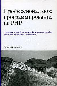 Профессиональное программирование на PHP – Джордж Шлосснейгл