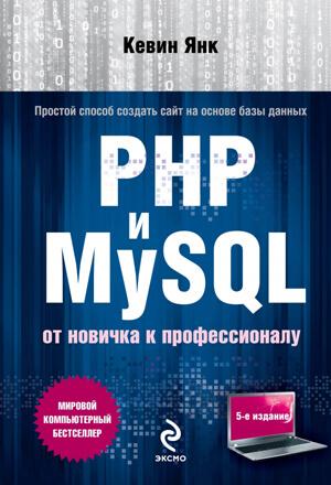 PHP и MySQL. От новичка к профессионалу