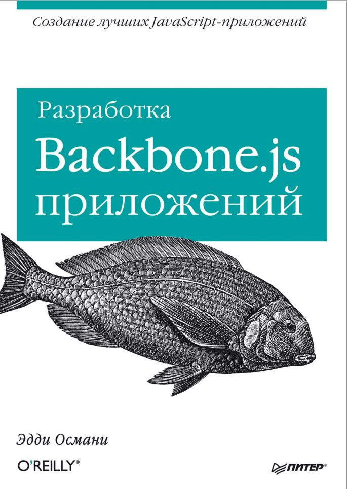 Разработка Backbone.js приложений, Эдди Османи 2014