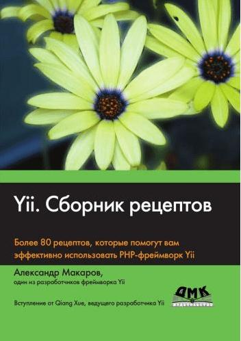 Yii. Сборник рецептов, Макаров А.