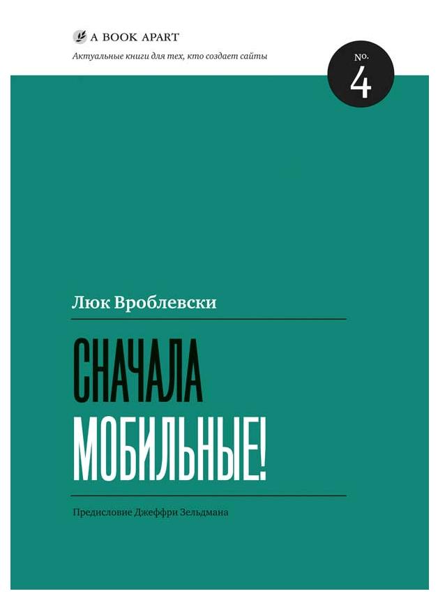 Сначала мобильные! – Люк Вроблевски (2012)