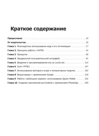 Графика на JavaScript Рафаэлло Чекко PDF 2013