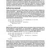 JavaScript Оптимизация производительности Николас Закас оглавление фффвфф