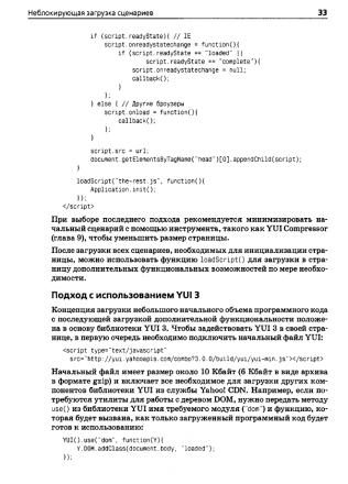 JavaScript Оптимизация производительности Николас Закас оглавление ффффф