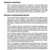 JavaScript Оптимизация производительности Николас Закас оглавление фффф