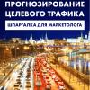 Прогнозирование целевого трафика: шпаргалка для маркетолога