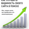 Как улучшить видимость своего сайта в поиске, Дмитрий Шахов