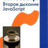 CoffeeScript. Второе дыхание JavaScript, Марк Бейтс