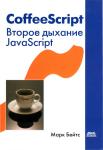 coffeescript