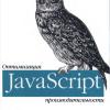JavaScript. Оптимизация производительности, Николас Закас  (2012, PDF)