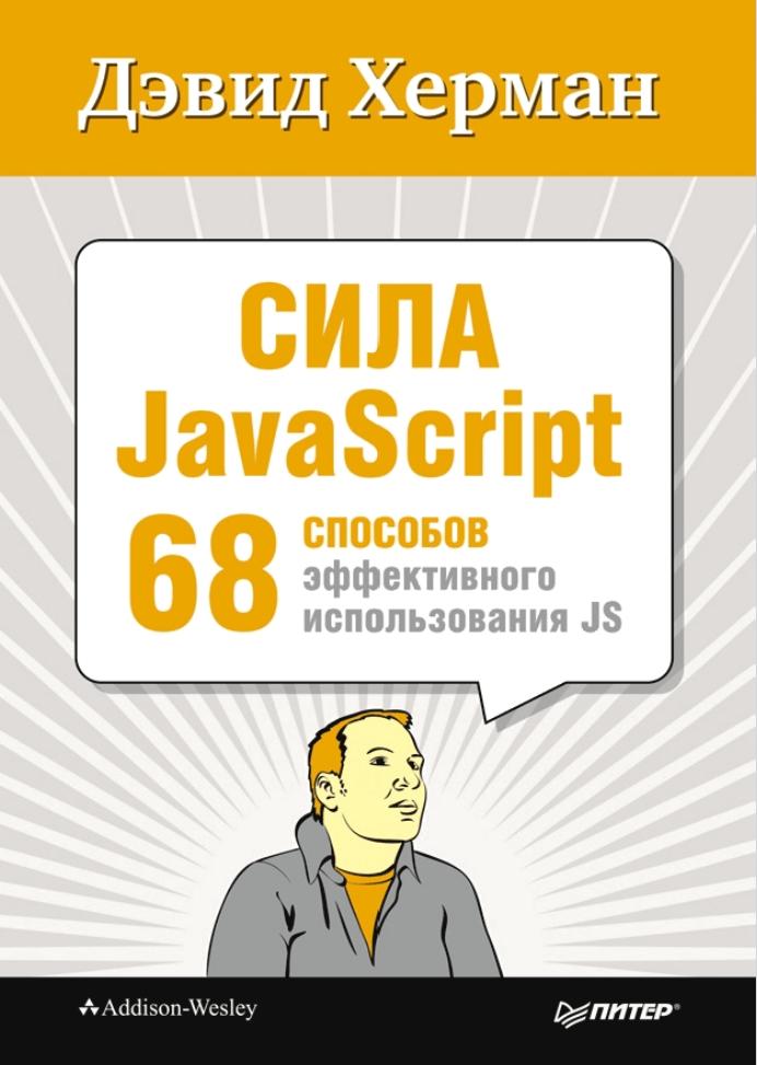Современный учебник javascript crfxfnm