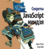 Секреты JavaScript ниндзя, Джон Резиг  (2013, DjVu)