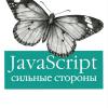 JavaScript: сильные стороныб,  Дуглас Крокфорд
