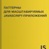 Паттерны для масштабируемых JavaScript-приложений, Эдди Османи